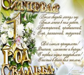Открытка ситцевая свадьба годовщина