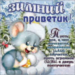 Шутливые открытки зимний приветик