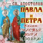 Очень красивые открытки Петра и Павла