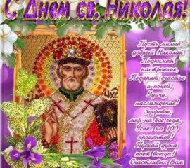 Николай Чудотворец Угодник