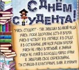 Приветствие с днем студента в картинках со стихом