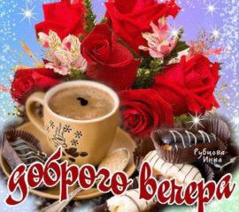 Доброго вечера открытка розы кофе