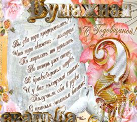 Открытка бумажная свадьба 2 года брака