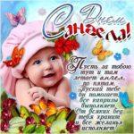Яркие радужные открытки день Ангела