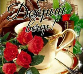 Добрый вечер розы открытки вечерний кофе романтик
