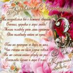 Кожаная свадьба открытка