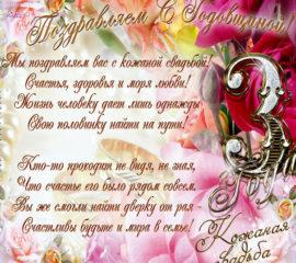 Кожаная свадьба открытка годовщина 3 года