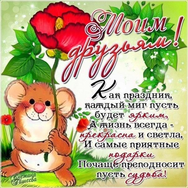 Моим друзьям открытка