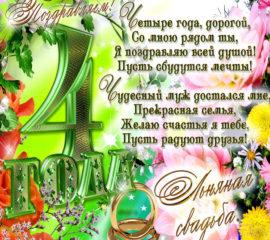 Льняная свадьба 4 года открытка