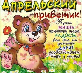 Апрельский привет открытка со словами