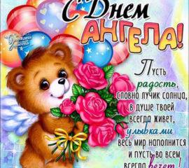 Романтические открытки с днем Ангела с надписями