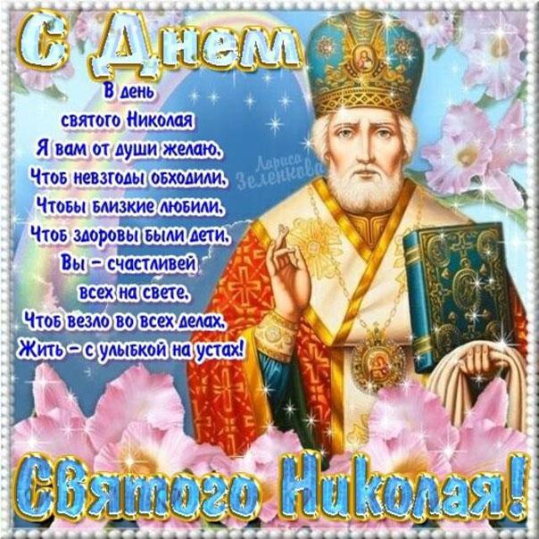 Картинки Святой Николай чудотворец
