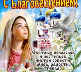 Благовещение красивая открытка со словами