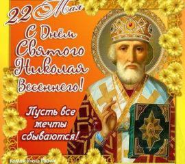Открытки весенний Святой Николай