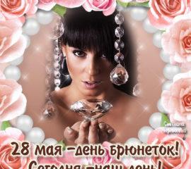 28 мая брюнеткам открытка с драгоценными камнями