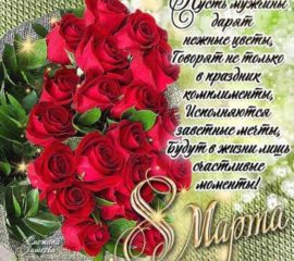 8 Марта красивая открытка букет роз