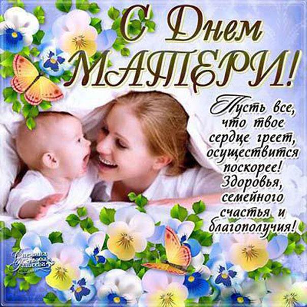 Поздравительные открытки с днем матери фото