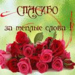 Позитивные открытки спасибо розы