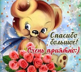 открытки анимашки спасибо