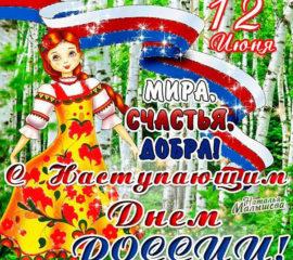 с наступающим днем России