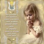 Красивые интернет открытки ангел хранитель