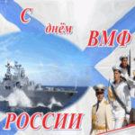 День морского флота открытки