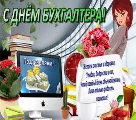 Интернет открытка Бухгалтерам