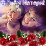 С Днем матерей открытки