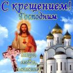 Анимационные открытки с Крещением Господним