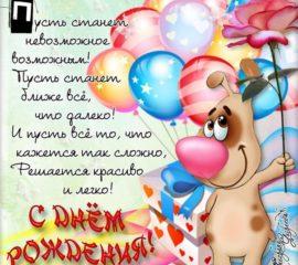 С Днем рождения картинки