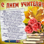 C Днем Учителя
