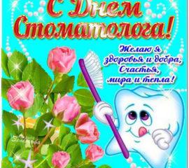 День Стоматолога открытки коллективу
