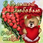 С большой любовью