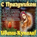 С днем Ивана Купалы Открытки