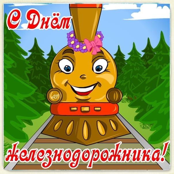 Веселые открытки день Железнодорожника