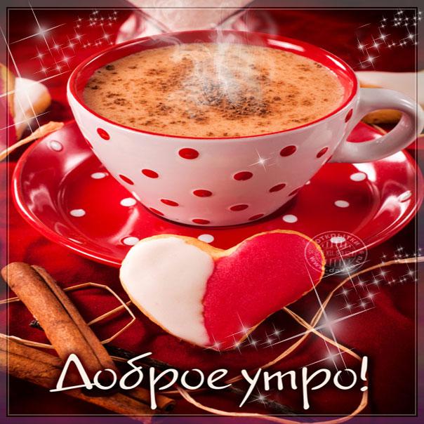 Доброе утро чашка кофе сердечко