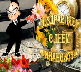 День финансиста открытки гифки мигающие