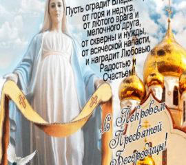 Праздник Покрова картинки анимация с надписями
