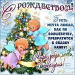 Анимация открытки Рождество