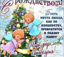 Анимация Рождество