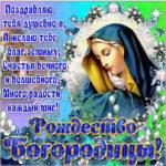 Открытка рождество марии божией матери