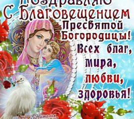 Благовещение Пресвятой Богородицы картинки мерцающие