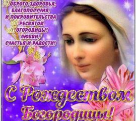Рождество Богородицы Марии открытки