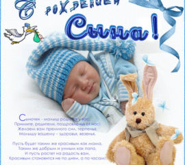 С рождением малыша сына