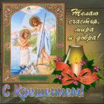 Подборка открытки Крещение Господне