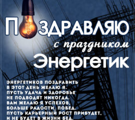 День энергетика красивые открытки