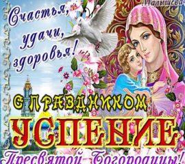 Успение пресвятой Богородицы красочная картинка