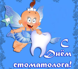 Открытки про стоматолога