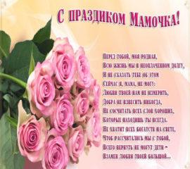 Цветы открытки день Матери