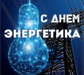 Поздравление с картинкой день энергетика